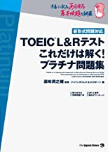 TOEIC(R)L&Rテスト これだけは解く! プラチナ問題集