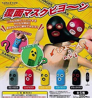 TAMA-KYU 覆面マスクビヨ~ン 全5種セット