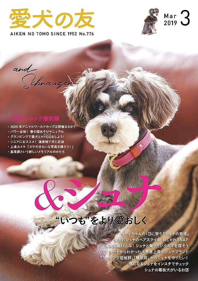 熱心な気づくなるスプーン愛犬の友 2019年 3月号