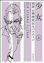 表紙: 犯罪心理捜査官セバスチャン 少女 上 (創元推理文庫) | H・ローセンフェルト