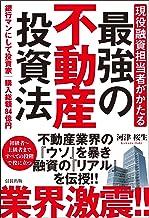 表紙: 現役融資担当者がかたる 最強の不動産投資法 | 河津桜生