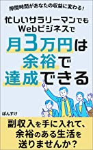 忙しいサラリーマンでもWebビジネスで月3万円は余裕で達成できる: 隙間時間でサクッと3万稼ぎませんか?ぶっちゃけ簡単です♪