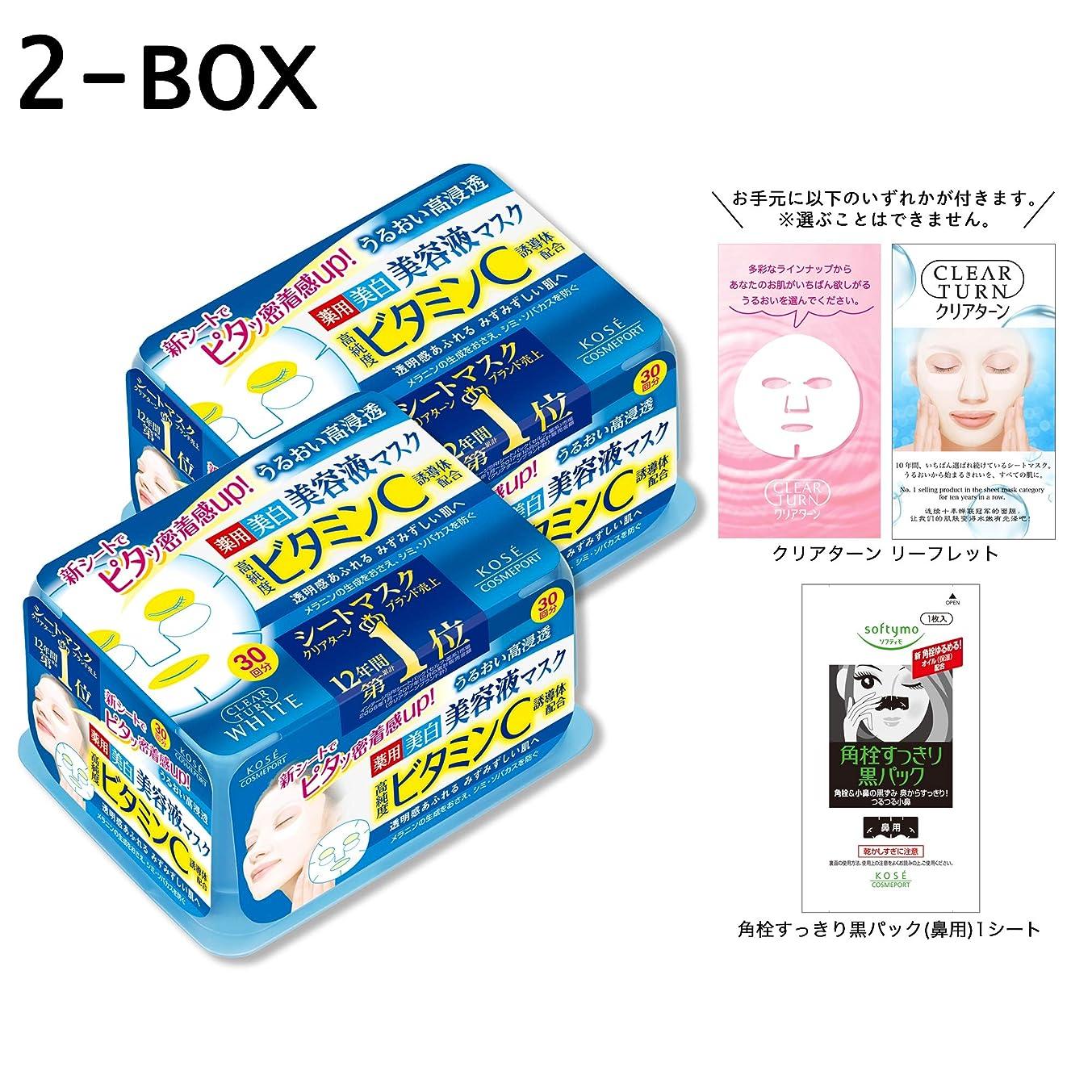 届けるこれらメリー【Amazon.co.jp限定】KOSE クリアターン エッセンスマスク (ビタミンC) 30回 2P+おまけ フェイスマスク (医薬部外品)