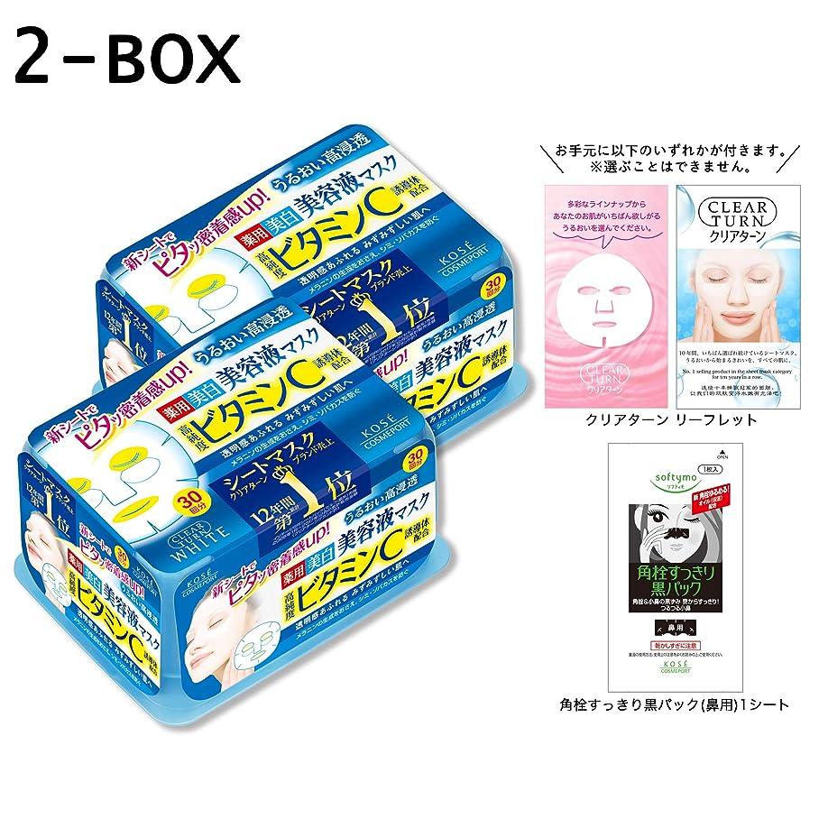 愛魅惑的な世紀【Amazon.co.jp限定】KOSE クリアターン エッセンスマスク (ビタミンC) 30回 2P+おまけ フェイスマスク (医薬部外品)