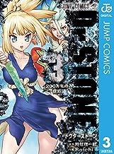 表紙: Dr.STONE 3 (ジャンプコミックスDIGITAL) | Boichi