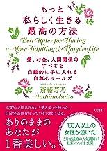 表紙: もっと私らしく生きる最高の方法 | 斎藤芳乃