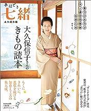 表紙: 大久保信子さんのきもの読本   プレジデント社