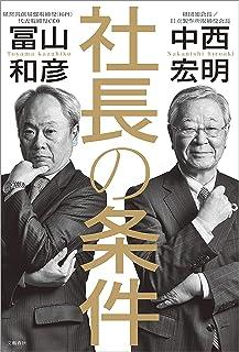 社長の条件 (文春e-book)