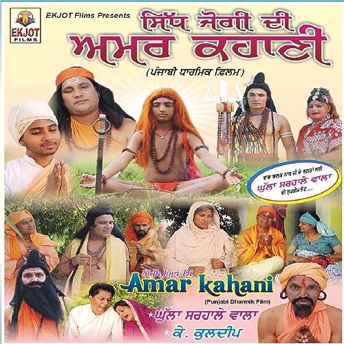 Sukh Vele Shukrana Film — Tehno