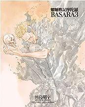 MADARA ARCHIVES 4 魍魎戦記摩陀羅BASARA(3) 【単巻】MADARA ARCHIVES (角川コミックス・エース)