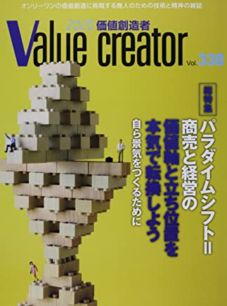 月刊『2020 Value Creator』Vol.338[雑誌]