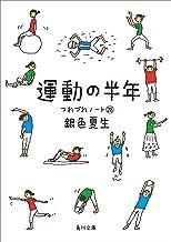 表紙: 運動の半年 つれづれノート(28) (角川文庫)   銀色 夏生