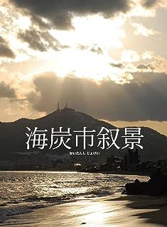海炭市叙景 Blu-ray BOX(Blu-ray Disc)