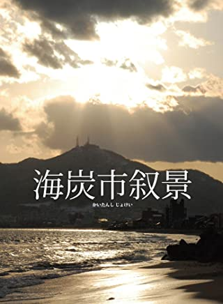 海炭市叙景 Blu-ray BOX(Blu-ray Disc)