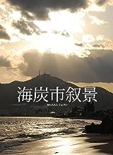 海炭市叙景DVD-BOX