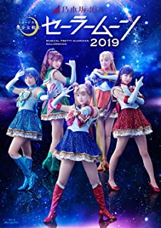 乃木坂46版ミュージカル「美少女戦士セーラームーン」 2019 Blu-ray (特典なし)...