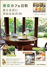 表紙: 東京 カフェ日和 森と水辺に訪ねるお店40   オフィス・クリオ