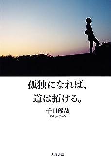 孤独になれば、道は拓ける。