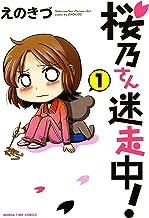 表紙: 桜乃さん迷走中! 1巻 (まんがタイムコミックス) | えのきづ