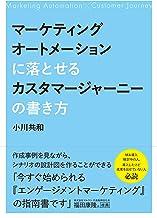 表紙: マーケティングオートメーションに落とせるカスタマージャーニーの書き方 | 小川共和