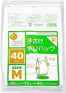 オルディ レジ袋 乳白 半透明 M 35×43cm マチ13cm 厚さ0.02mm プラスプラス ポリ袋 PP-TPM-40 40枚入