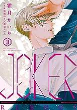 表紙: JOKER REBOOT(3) (ウィングス・コミックス) | 霜月かいり