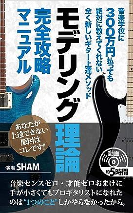 音楽学校に300万円払っても絶対に教えてくれない全く新しいギター上達メソッド!モデリング理論・完全攻略マニュアル (Core Revolution)