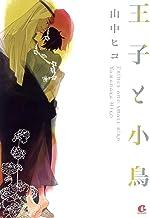 表紙: 王子と小鳥 (花音コミックス) | 山中ヒコ