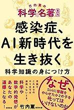 竹内薫の「科学の名著」案内 感染症、AI新時代を生き抜く科学知識の身につけ方