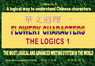 FLOWERY CHARACTERS THE LOGICS 1 華文道理 1: CHINESE CHARACTERS THE LOGICS 1 漢文道理 1