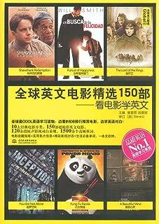 全球英文电影精选150部:看电影学英文