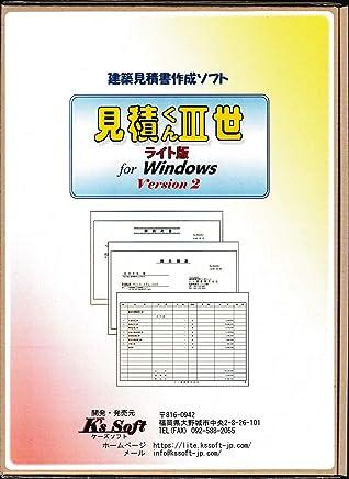 建築見積書作成ソフト 見積くんIII世 ライト版 Ver.2