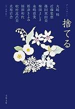 表紙: アンソロジー 捨てる (文春文庫) | 大崎 梢