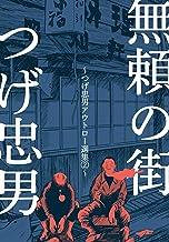 表紙: つげ忠男アウトロー選集2~無頼の街~ | つげ 忠男
