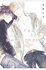 Powder Snow Melancholy(2)【電子限定特典付き】 (バンブーコミックス Qpaコレクション) Kindle版