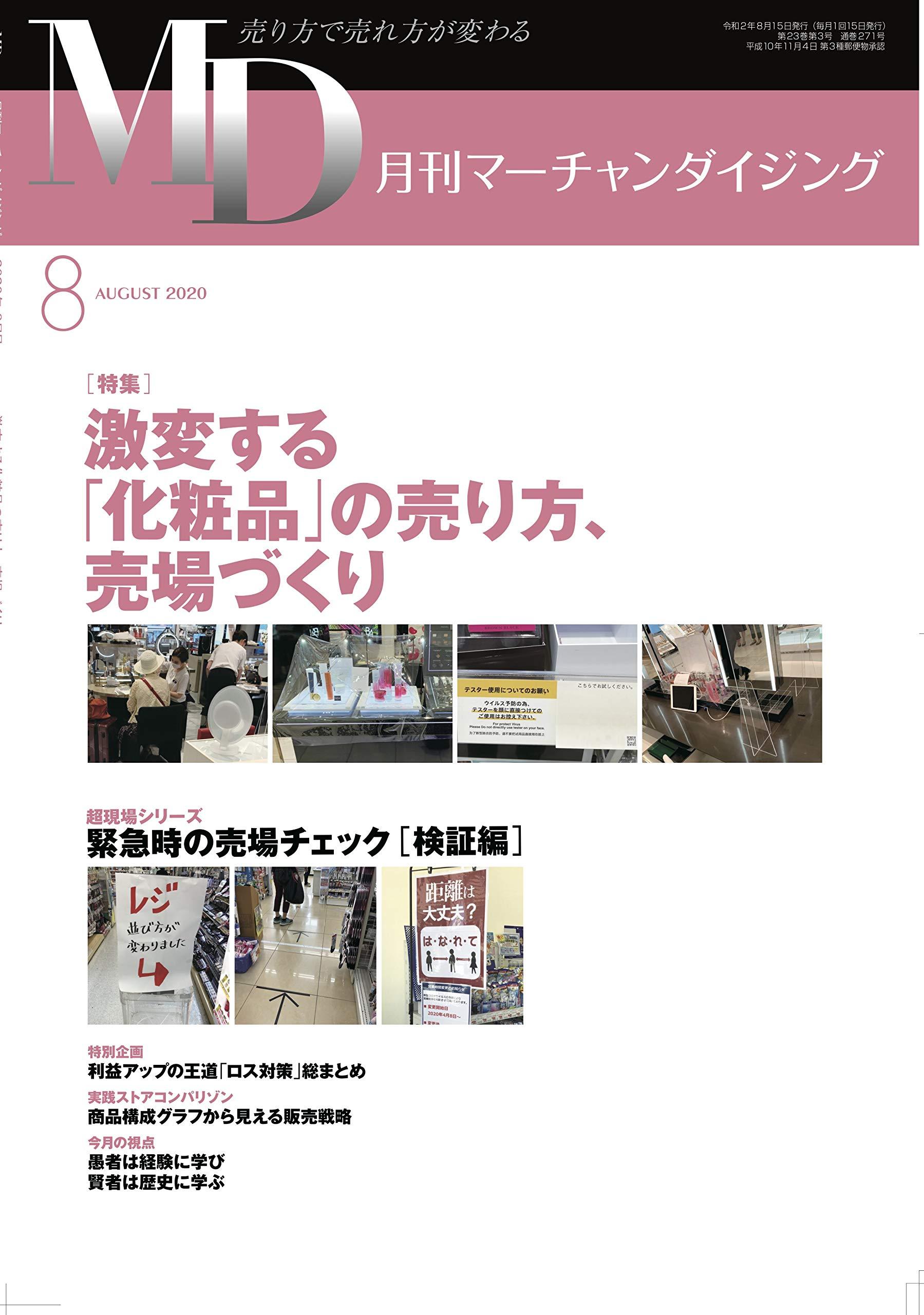 gekkamdnisennijunenhachigo gekkanmahchandaijingu (Japanese Edition)