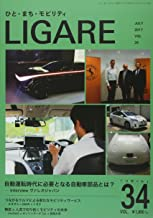 LIGARE vol.34 自動運転時代に必要となる自動車部品とは? ─ ヴァレオジャパン・市光工業