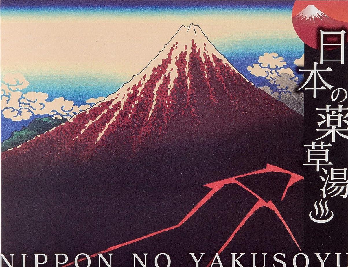 不利益引き出し歴史的日本の薬草湯 山下白雨(富嶽三十六景)
