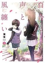 表紙: 百合と声と風纏い【コミックス版】 2 (Lilie comics) | 蓮冥