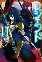 表紙: レジェンド 14 (カドカワBOOKS)   夕薙