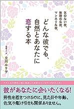 表紙: 気のない彼、無理めな彼、マンネリな彼、どんな彼でも、自然とあなたに恋する本   立川 ルリ子