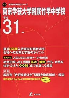 東京学芸大学附属竹早中学校 平成31年度用 【過去8年分収録】 (中学別入試問題シリーズK8)