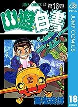表紙: 幽★遊★白書 18 (ジャンプコミックスDIGITAL) | 冨樫義博