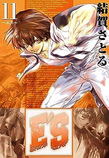 E'S 11巻 (デジタル版GファンタジーコミックスSUPER)