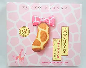 Tokyo Banana Cream Cake -Giraffe Version- (12 banana)