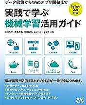 表紙: データ収集からWebアプリ開発まで 実践で学ぶ機械学習活用ガイド | 吉崎 亮介