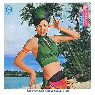 燃えつきそう / 山本リンダの魅力 + シングルコレクション