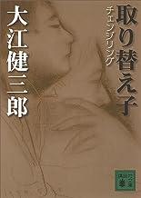 表紙: 取り替え子 (講談社文庫) | 大江健三郎
