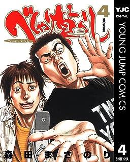 べしゃり暮らし 4 (ヤングジャンプコミックスDIGITAL)