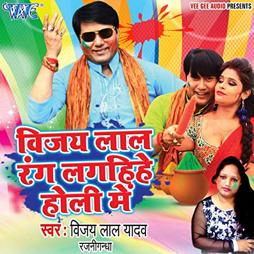 Amazon com: Choli Me Chorawale Biya: Vijay Lal Yadav: MP3